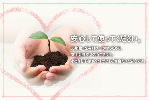 安心して使える植物活力剤。