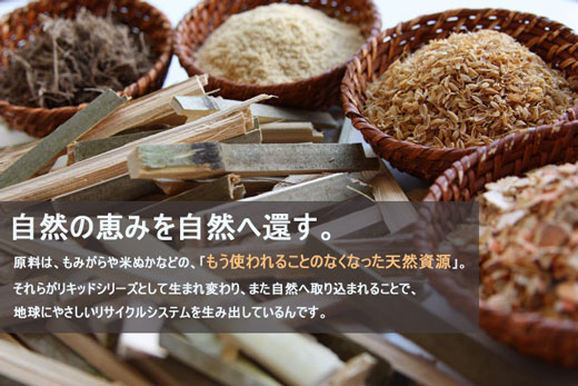 リキッドシリーズの原材料は天然資源です。