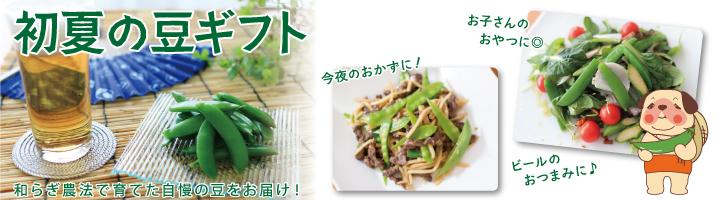 和らぎ農法 豆まめ便